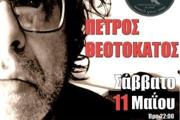 """Petros Theotokatos  live at """"Cabaret Voltaire"""""""